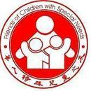 FCSN (Friends of Children with Special Needs)