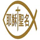 Holy Name of Jesus Chinese Catholic Mission